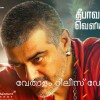 Vedhalam Release Date