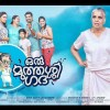 ORU MUTHASSI GADHA Review