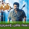 Pulimurugan creates new Record…..
