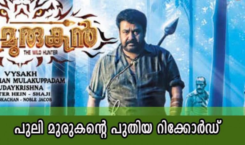 Another Record For PuliMurugan