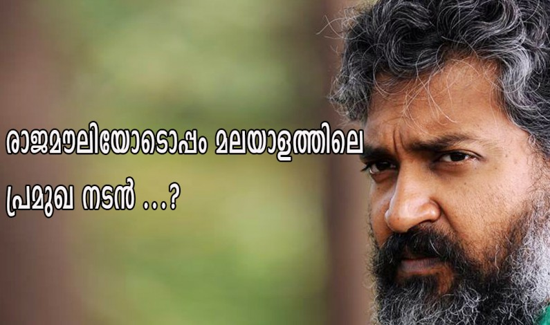 Will RajaMouli Joins Hand with Mohanlal..?
