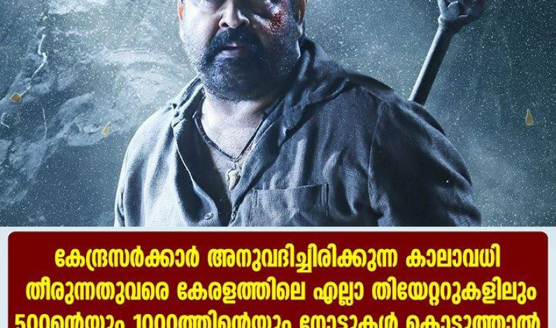 Pulimurugan Tickets can be get by 500,1000