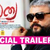 Sathya Malayalam Movie Official Trailer