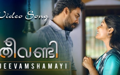 Theevandi Movie Song | Jeevamshamayi