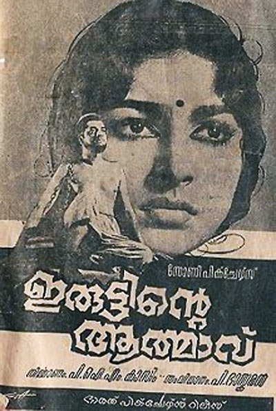 Old Malayalam Film Posters