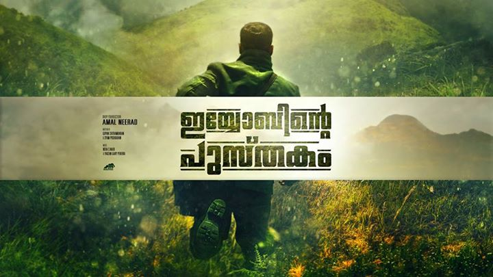 Iyobinte-Pusthakam-Movie-Posters-4