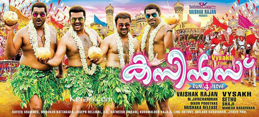 Cousins-Malayalam-Movie-Poster