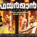 Fireman-Malayalam-Movie-Poster-04