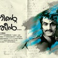 Ennu-Ninte-Moideen-movie-poster