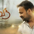 Vettah Movie Review