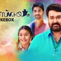Vismayam Movie full Audio Jukebox