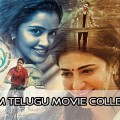 premam-telugu-movie-collection