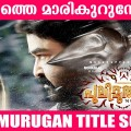 Pulimurugan Title Song