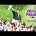 Munthirivallikal Thalirkkumbol – Punnamada Kayal Video Song