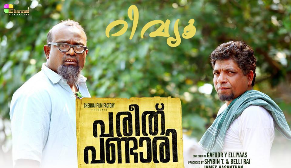 pareeth pandari review